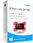 Aiseesoft スクリーンレコーダー (ダウンロード版)