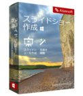 Aiseesoft スライドショー 作成 (ダウンロード版)