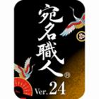 宛名職人Ver.24 ダウンロード版