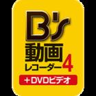 B's 動画レコーダー4+DVDビデオ ダウンロード版