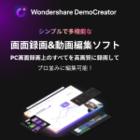 DemoCreator (Mac)永続ライセンス
