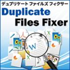 Duplicate Files Fixer (ダウンロード版)