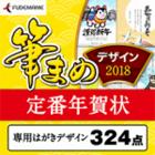 筆まめデザイン2018 定番年賀状 ダウンロード版