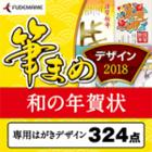 筆まめデザイン2018 和の年賀状 ダウンロード版