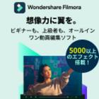 Wondershare Filmora (Windows) ダウンロード版