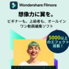 Wondershare Filmora (Mac) 永続ライセンス版