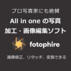 Wondershare Fotophire (1年間ライセンス) ダウンロード版