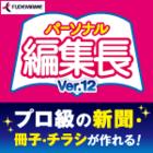 パーソナル編集長 Ver.12 ダウンロード版