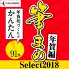 筆まめSelect2018 年賀編 ダウンロード版