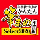 筆まめSelect2020 年賀編 ダウンロード版