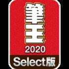筆王2020 Select版