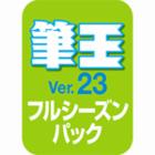 筆王Ver.23 フルシーズンパック ダウンロード版