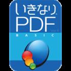 いきなりPDF BASIC Edition Ver.4 ダウンロード版