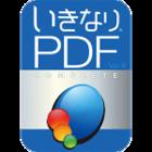 いきなりPDF COMPLETE Edition Ver.4 ダウンロード版