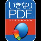 いきなりPDF STANDARD Edition Ver.4 ダウンロード版