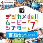 デジカメde!!ムービーシアター7 書籍セット ダウンロード版