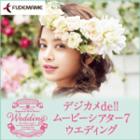 デジカメde!!ムービーシアター7 Wedding ダウンロード版