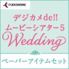 デジカメde!!ムービーシアター5 Wedding ペーパーアイテムセット
