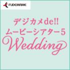 デジカメde!!ムービーシアター5 Wedding