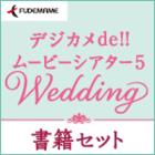 デジカメde!!ムービーシアター5 Wedding 書籍セット<PDF>