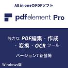 PDFelement 7 Pro (Win) ダウンロード版 永久ライセンス