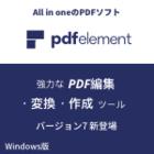 PDFelement 7 (Win) ダウンロード版 永久ライセンス