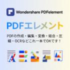 PDFelement 8 標準版 (Win) ダウンロード版 永続ライセンス