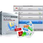 PDFから簡単変換! (Mac)  ダウンロード版