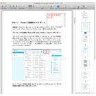 PDF簡単編集! (Mac) ダウンロード版