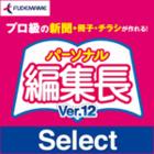 パーソナル編集長 Ver.12 Select ダウンロード版