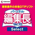 パーソナル編集長Ver.10 Select