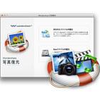写真復元 (Mac) ダウンロード版