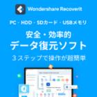 Recoverit Pro(Windows)永続ライセンス