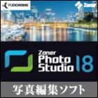 Zoner Photo Studio 18 (ダウンロード版)