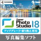 Zoner Photo Studio 18 アップグレード・乗り換え専用 (ダウンロード版)