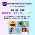 UniConverter (Windows) 1年間プラン