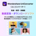 UniConverter (Mac) 1年間プラン