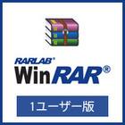 WinRAR 1ユーザー (ダウンロード版)