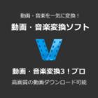 動画・音楽変換3!プロ (Mac) ダウンロード版