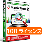 ManicTime Pro 100ライセンスパック
