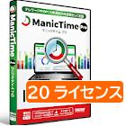 ManicTime Pro 20ライセンスパック