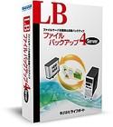 LB ファイルバックアップ4 Server パッケージ版