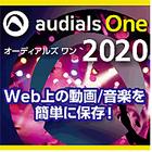 Audials One 2020 ダウンロード版 優待販売