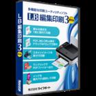 LB 編集印刷3 Pro パッケージ版