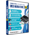 LB 編集印刷3 Pro パッケージ版 優待販売