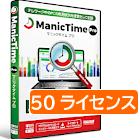 ManicTime Pro 50ライセンスパック