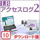 LB アクセスログ2 ダウンロード版 10ライセンス