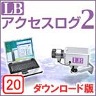 LB アクセスログ2 ダウンロード版 20ライセンス