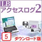 LB アクセスログ2 ダウンロード版 5ライセンス