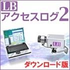 LB アクセスログ2 ダウンロード版